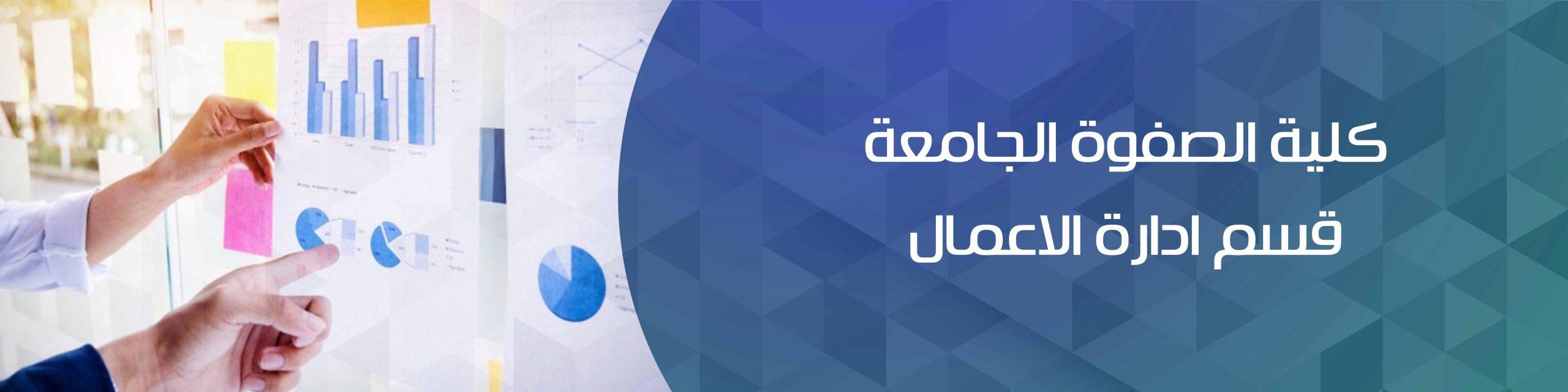قسم ادارة الاعمال -كلية الصفوة الجامعة